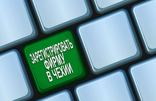 Регистрация фирмы в Чехии с каждым годом становится всё проще