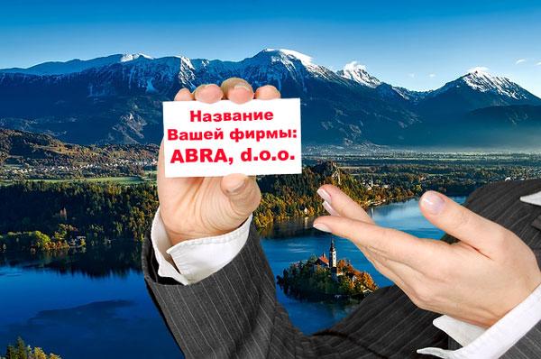 Хотите короткое название Вашей фирмы в Словении? Для начала проверьте Ваш вариант на сайте AJPES