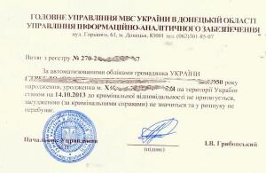 Справка о несудимости для иностранного директора чешской фирмы больше не нужна!?!