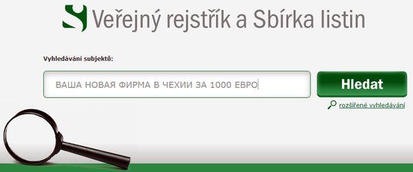 Ваша новая фирма в Чехии